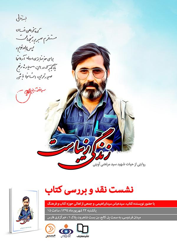 13940619. Poster Naghd Ketab Avini