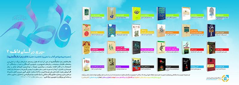 13941221. Seiri Dar Asman Fateme 2 .Web