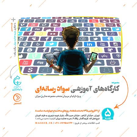 13950130.-Poster-Kargah-Savad-01