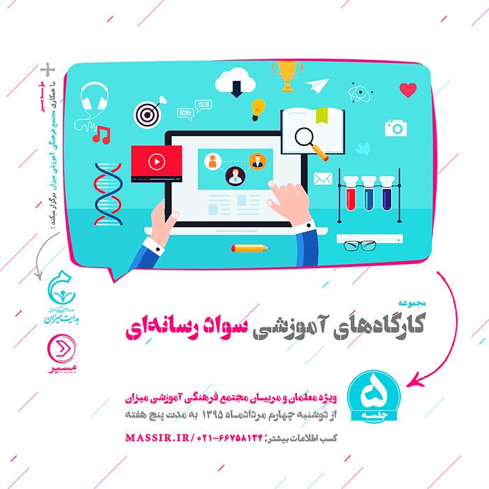 13950512. Poster Kargah Savad Mizan
