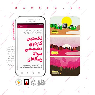 13950531.-poster-Ordugah-Savad-Resanei-.01