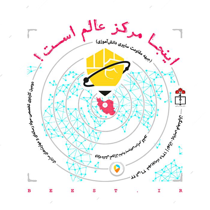 13950614-poster-ordugah-savad-resanei-03