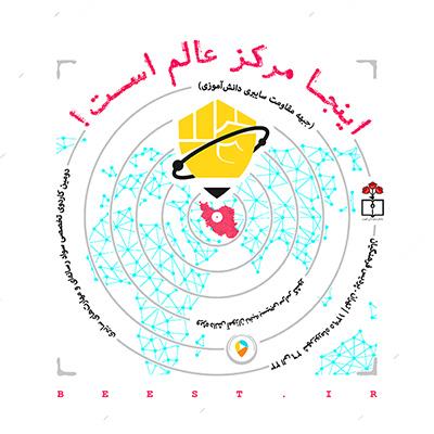 13950614-poster-ordugah-savad-resanei-0312